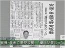 【野党】統一会派への動きと、先祖返りした枝野幹事長[桜H27/6/9]