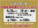 【お知らせ】「正論を聞く集い」と「日本の誇りを守る講演会」[桜H27/6/9]