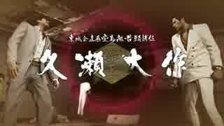 【龍が如くシリーズ】ボス戦突入スロー演