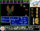 FF3RTA5時間37分FC版part4/7【兄貴リスペチャート】