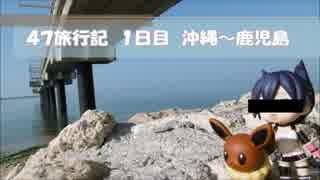 47旅行記 1日目 沖縄~鹿児島