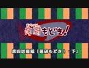 【第四話後編】甘金高校 落研もどき!【アニメ付きボイスドラマ】