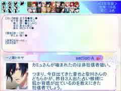 人狼の☆プリンスさまっ♪SP3-2