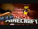 【協力実況】破滅的マインクラフト Part10【Minecraft】