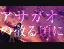 【天然パーマ男が】アサガオの散る頃にを歌ってみた【イ~ゲ~】