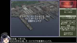 【ゆっくり実況】フロントミッション2をねっとりプレイ最終回