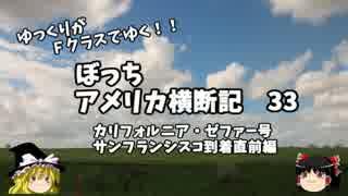 【ゆっくり】アメリカ横断記33 カリゼファ号 SF到着直前編