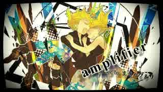 【鏡音リン・レン】amplifier【オリジナル】