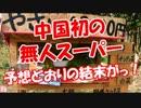 【中国初の無人スーパー】 予想どおりの結末がっ!