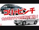 【コリァピンチ】 カムリとソナタが同じ値段!