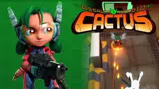 【ゆっくり実況】 拝啓 Assault Android Cactus :#1 【ver16.5】