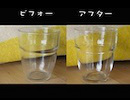 効果テキメン!曇ったガラスコップをきれいにする方法!