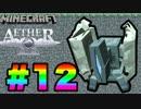 【2人実況】パンツとサルの浮遊Minecraft【Aether】#12