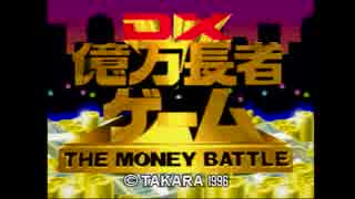 DX億万長者ゲーム実況プレイ 】1【