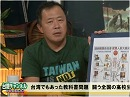 【台湾CH Vol.85】全国高校生が捏造教科書に抗議・台湾にもある「乃木坂」・蔡英文が訪米から帰国[桜H27/6/12]