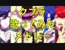 【作業用BGM】クプラソロ10曲歌ってみたメドレー!