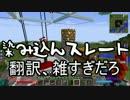 【Minecraft】ありきたりな工業と魔術S2 Part66【ゆっくり実況】