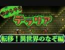 【実況】今からやるテラリア- #15
