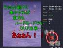 【実況】東方を1ミリも知らない僕が人生初弾幕STGに挑戦【紅魔郷】 2