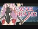 【warframe】ニンジャならユカリその2【VO