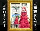 【赤姫協奏曲】犬とメイドと美少女で絵を渡りゆく【true End】