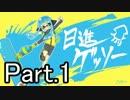 【ほぼ日Splatoon】今年の抱負は「日進ゲッソー」-Part.1-