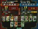 三国志大戦3 頂上対決 2008/3/14 PIMA軍VS赤兎暴走軍