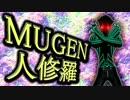 【MUGENキャラ作成】 MUGEN受胎 PART 18 【人修羅】