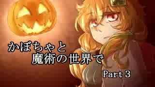 【Minecraft】かぼちゃと魔術の世界で Par
