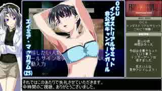 【FM2】O.C.U.インダストリアルサミット【後編】