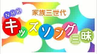 NHKキッズソング三昧 2015 人気キャラトー