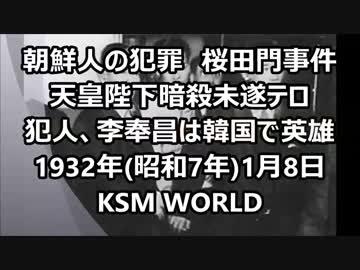 「桜田門事件」天皇陛下暗殺未遂テロ犯人、李奉昌は韓国で英雄