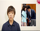 審議妨害→委員長に暴行 遅刻するな→自分も遅刻【これでいいのか日本の政治】