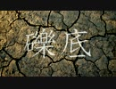【オリジナル曲】 礫底 【lyric video】