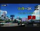 【Splatoon】リッター3k テクニック・立ち回り講座