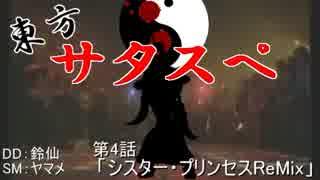 【リレーセッション】 東方サタスペ 第4-1