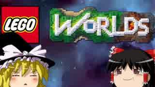 【ゆっくり実況】 拝啓 LEGO Worlds :#1 【Early Access】