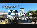 【ゆっくり】アメリカ横断記34 カリゼファ号最終回 SF到着編