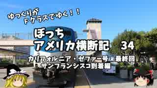 【ゆっくり】アメリカ横断記34 カリゼファ号最終回 SF到着編 thumbnail