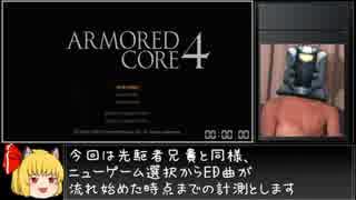 アーマード・コア4RTA_33分3秒46_Part1/3
