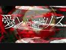 【初音ミク】愛とウラギリス【オリジナルMV】
