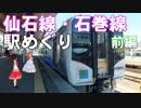 ゆかれいむで仙石線・石巻線駅めぐり~前編~