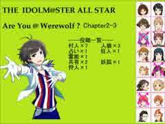【iM@S人狼】AreYou@Werewolf?2-3