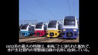 常陸国迷シリーズ 列車編 色々と魔改造(魔施工)された特急電車