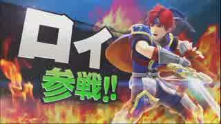 【スマブラWiiU・3DS】FE封剣よりロイ参
