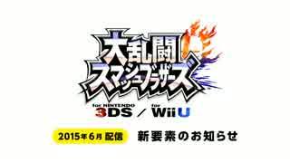 『スマブラ3DS・WiiU』2015年6月 新要素のお知らせ