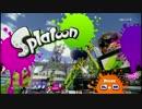 【Splatoon】そこはかとなく塗り返すスプラトゥーン part01【実況】