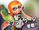 【スマブラ3DS/WiiU】スプラトゥーン参戦!