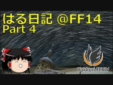 【琴葉実況】FF14の世界が知りたくて姉妹を派遣【◆1】