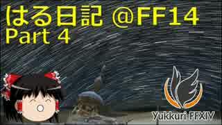 【新生FF14】はる日記 Part.4:最近の極イ